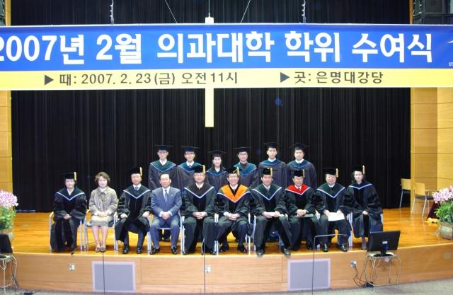 2007년 2월 의과대학학위수여식